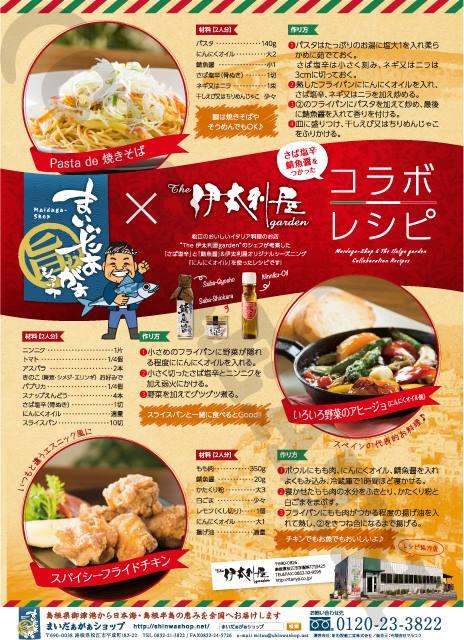 伊太利屋_料理コラボレシピ