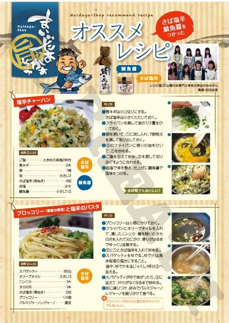 山陰中央専門大学校_料理コラボレシピ(表)