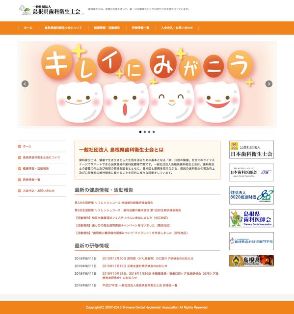 一般社団法人 島根県歯科衛生士会