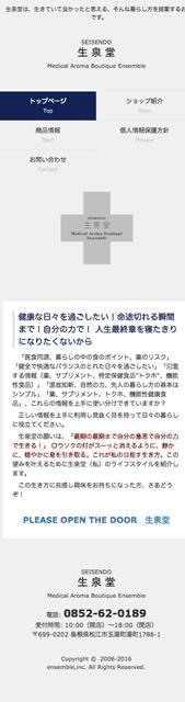 20160825生泉堂(アンサンブレ)オフィシャルサイトリニューアル(スマートフォン)
