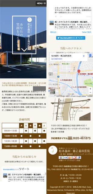20161003松本歯科・矯正歯科医院オフォシャルサイト(スマートフォン)